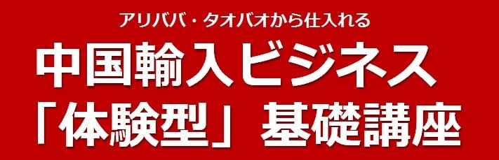 【イクメン中国輸入起業】中国輸入ビジネス 「体験型」基礎講座(東京)を開催します